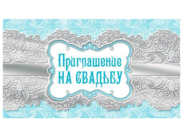 Приглашение на Свадьбу, 65х125мм