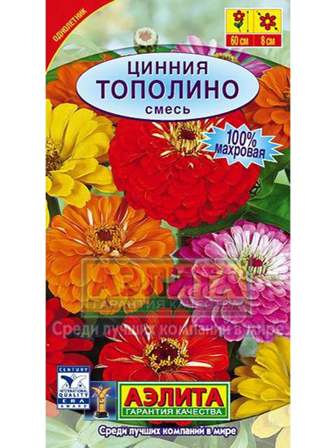 Цинния Тополино, смесь окрасок 100% махровая ц/п