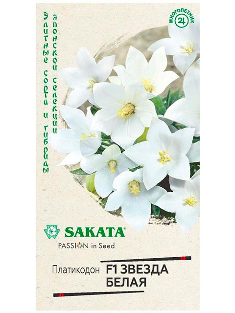 Платикодон Звезда белая F1 ц/п, 5 штук, сер. Sakata