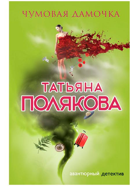 Чумовая дамочка | Полякова Т. / Эксмо / книга А6 (16 +)  /ОД.С./
