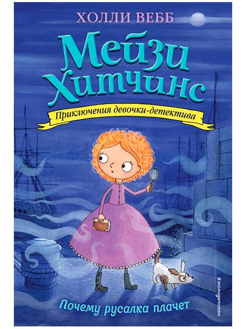 Мейзи Хитчинс: Почему русалка плачет | Холли Вебб / Эксмо / книга А5 (12 +)  /ДЛ.М./
