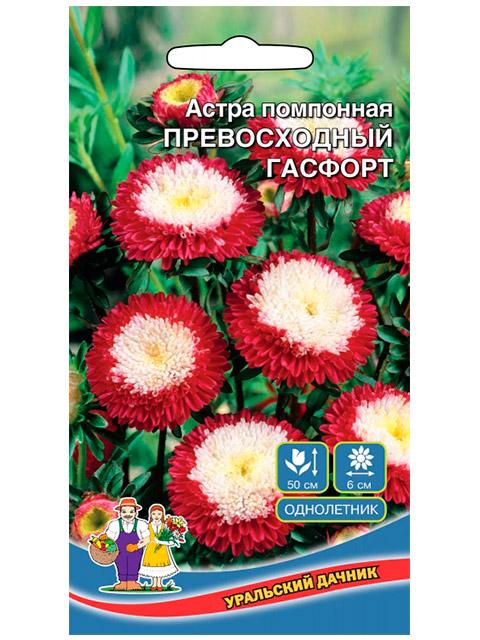 Астра Превосходный гасфорт ц/п, 0,3г Уральский дачник