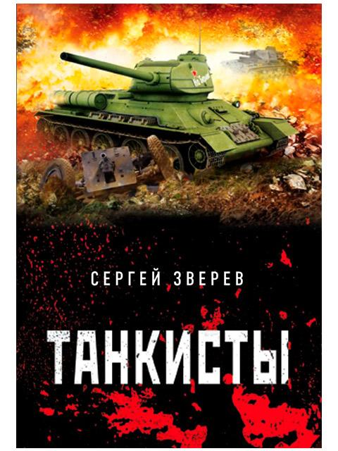 """Книга А6 Зверев Сергей """"Танкисты"""" Эксмо, мягкая обложка"""