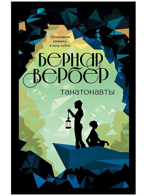 """Книга А5 Эксмо """"Тататонавты"""" Бернар Вербер"""