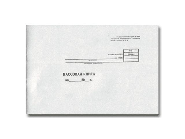 Кассовая книга (форма КО-4) 48 листов горизонтальная, блок газетка
