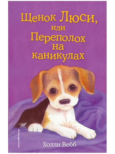 """Книга детская А5 Холли Вебб """"Щенок Люси, или Переполох на каникулах"""" Эксмо (6 +)  /ДЛ.М./"""