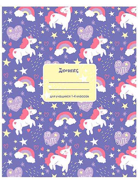"""Дневник для младших классов Апплика """"Единорожки"""" твердая обложка, матовая ламинация"""