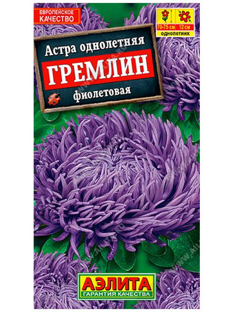Астра Гремлин фиолетовая, 0,2г, ц/п