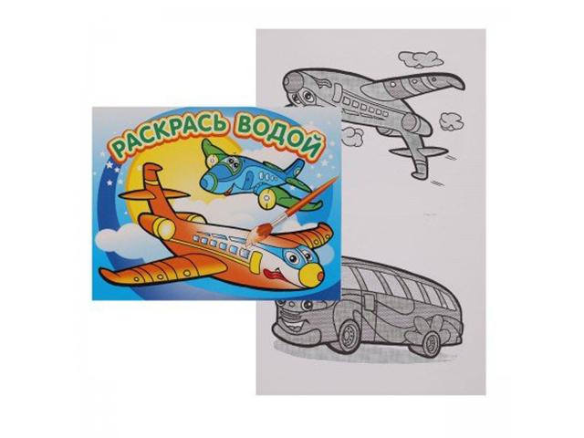 """Раскраска А4 Атберг """"Раскрась водой. Самолетик"""""""