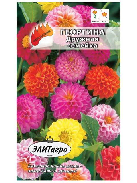 Георгина Дружная семейка, 0,2 гр. ц/п, шаровидная, смесь