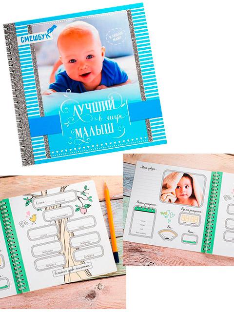 """Книга воспоминаний 20х20см (смешбук) """"Лучший в мире малыш"""" 40 листов, на спирали"""