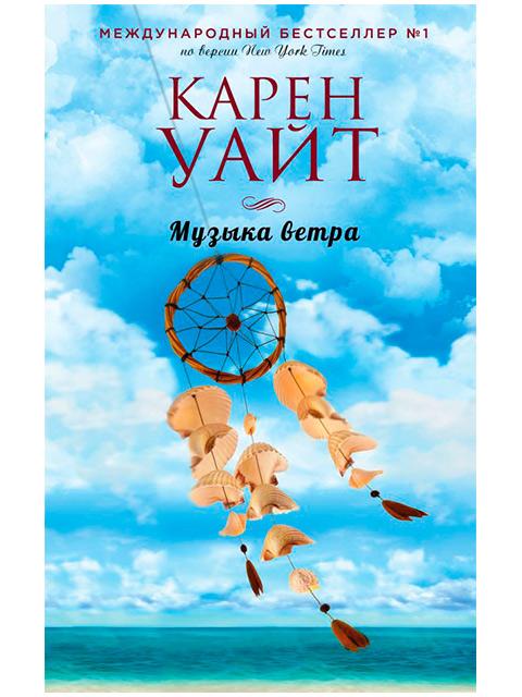 """Книга А5 Карен Уайт """"Музыка ветра"""" Эксмо"""