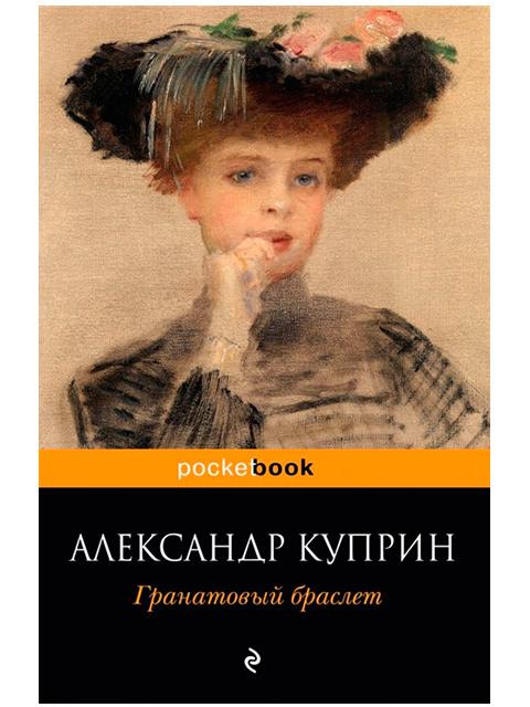 """Книга А6+ Куприн А. """"Гранатовый браслет"""" (Pocket book) Эксмо, мягкая обложка"""