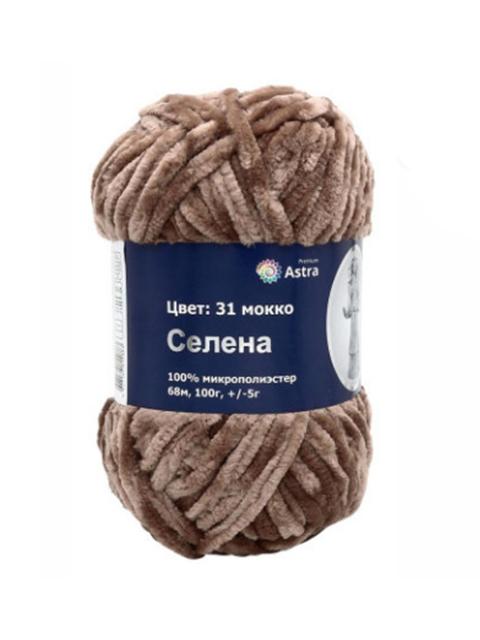 """Пряжа Astra """"Селена"""" кофейный 100г. 68м. (100% микрополиэстер)"""