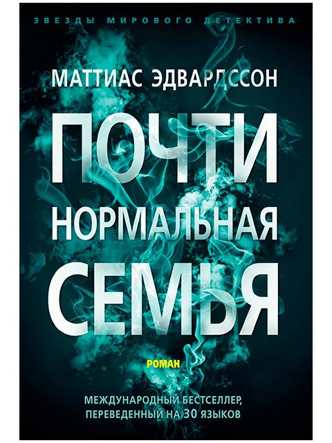 "Книга А5 Эдвардссон Маттиас ""Почти нормальная семья"" Азбука"
