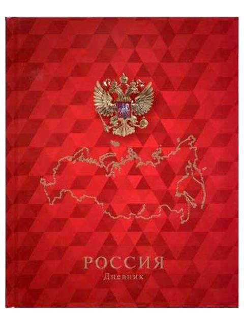 """Дневник универсальный Апплика """"Символика на красном"""" твердая обложка, глянцевая ламинация"""