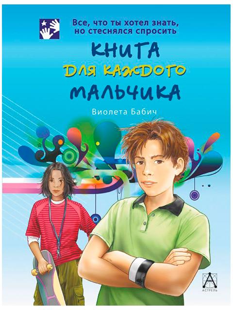 Книга для каждого мальчика |  Бабич В. / АСТ / книга А5 (12 +)  /ДЛ.Э./