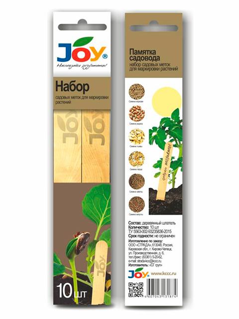 """Набор садовых меток """"JOY"""" для маркировки растений, 10шт/упак."""