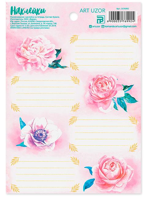 """Наклейки на тетрадь """"Цветы"""" 11х15,5см"""