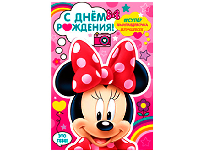 """Открытка А5 """"С Днем Рождения!"""" (Disney: Минни) с поздравлением"""
