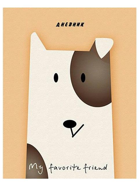 """Дневник универсальный Апплика """"Чудный пес"""" твердая обложка, глянцевая ламинация"""