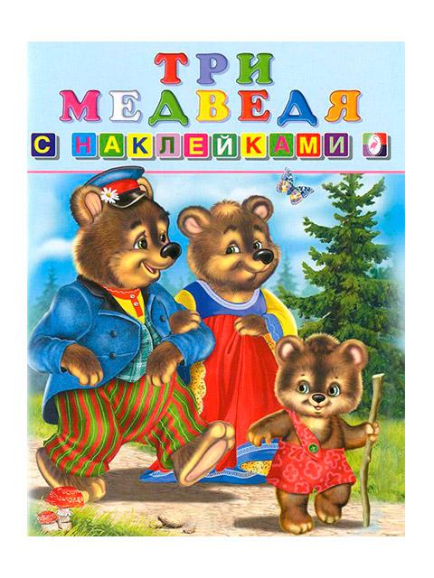 """Книга детская А5 Фламинго """"С наклейками. Три Медведя"""""""