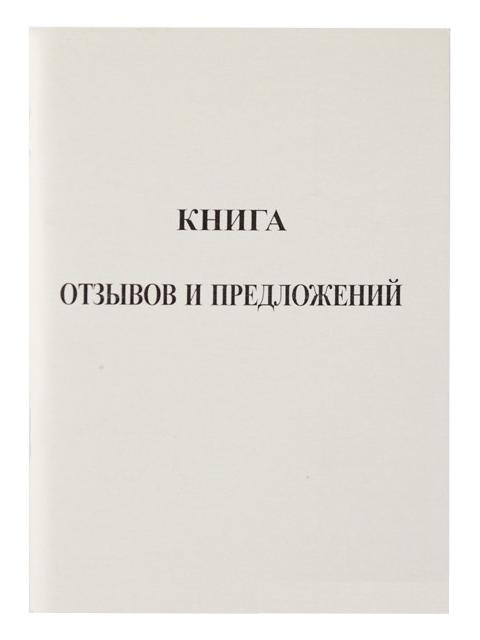 Книга отзывов и предложений А5 48 листов БланкИздат картон, блок офсет