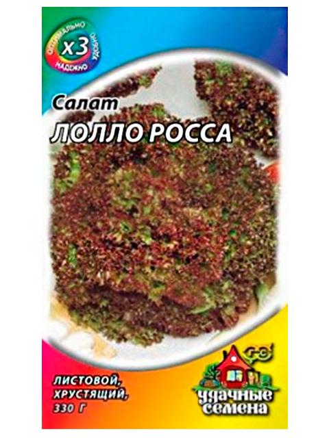 Салат Лолло Росса, 0,5 г, листовой,бордовый ХИТ х3 R