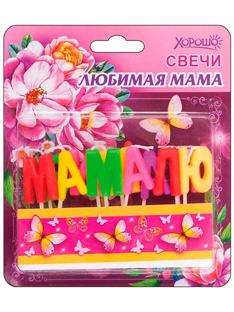 """Набор свечей для торта Хорошо """"Любимая мама"""" 11 штук, в блистере"""
