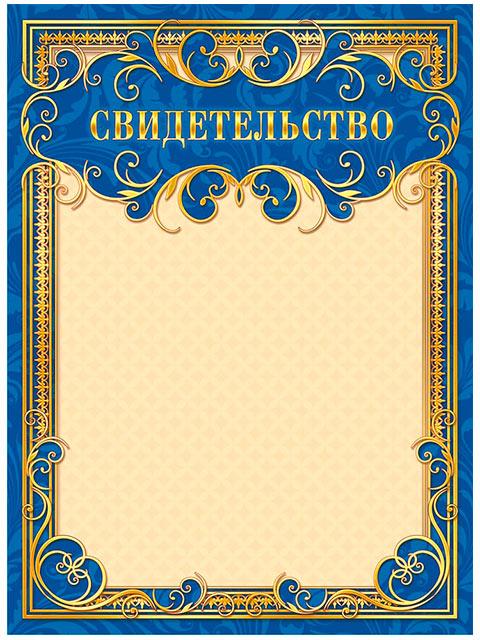 Свидетельство А4, синяя рамка