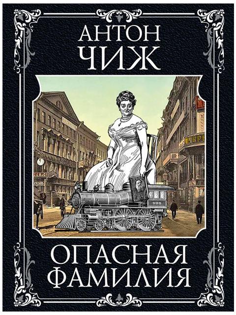 """Книга А6+ Чиж Антон """"Опасная фамилия"""" Эксмо, мягкая обложка"""