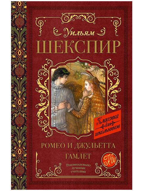 Ромео и Джульетта | Классика для школьников | Уильям Шекспир / АСТ / книга А5 (6 +)  /ДЛ.С./