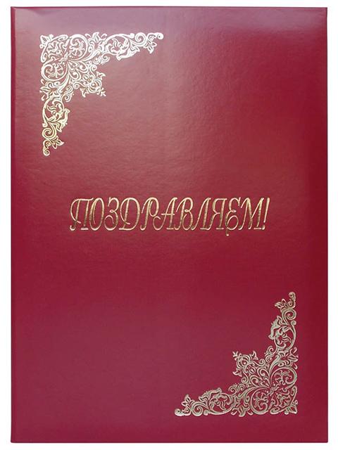 """Папка адресная А4 """"Поздравляем"""" бумвинил, тиснение золотом, бордовая"""