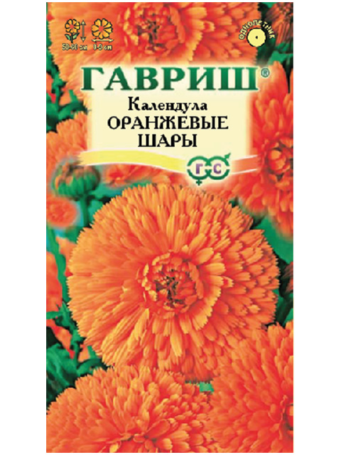 Календула Оранжевые шары 0,5 г, ц/п