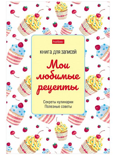 """Книга для записи кулинарных рецептов А5 80 листов Хатбер """"Сладость"""""""