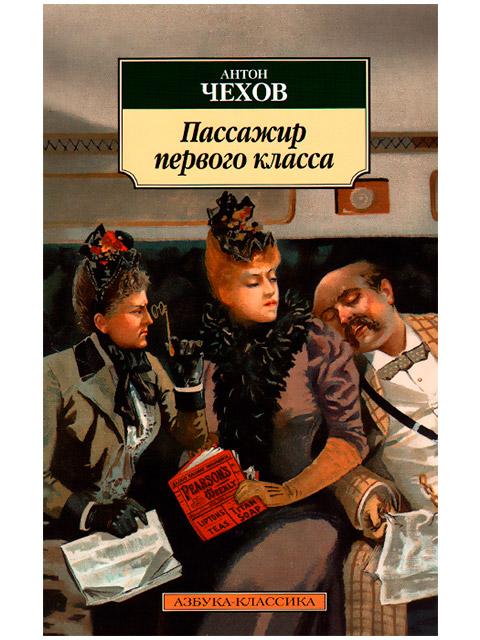 Пассажир первого класса | Чехов А. / Азбука-Классика / книга А5 (12 +)  /ОХ.К./