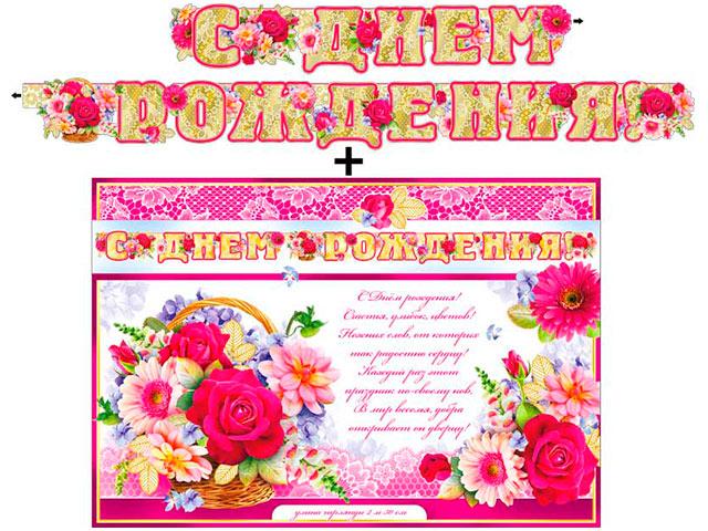 """Гирлянда+плакат А3 """"С Днем Рождения!"""" (цветы и кружева)"""