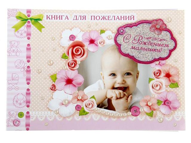 """Книга пожеланий А5 """"С рождением малышки"""" горизонтальная, на гребне"""