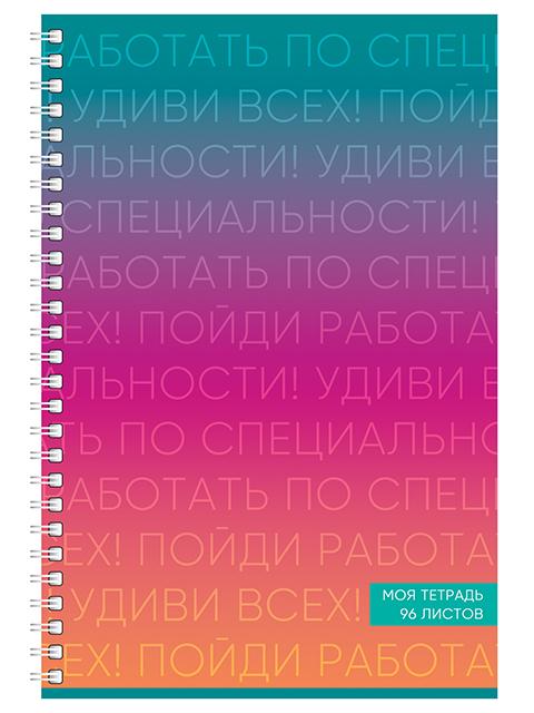 """Тетрадь А4 96 листов клетка БиДжи """"Удиви всех"""" на гребне"""