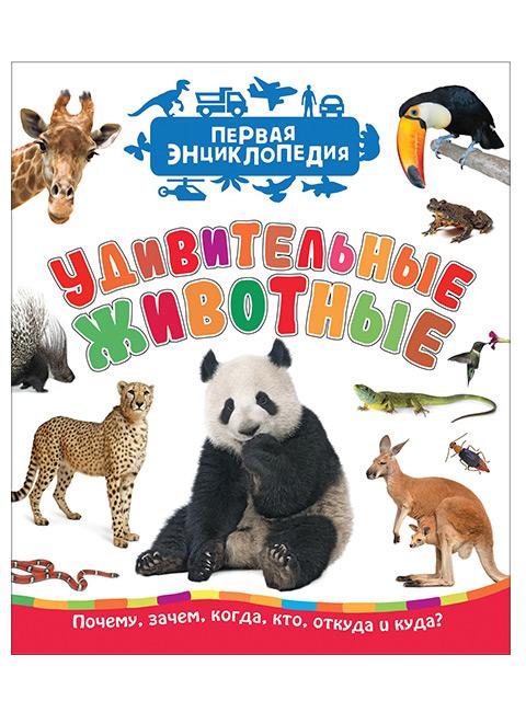 """Книга А4 Росмэн """"Первая энциклопедия. Удивительные животные"""""""