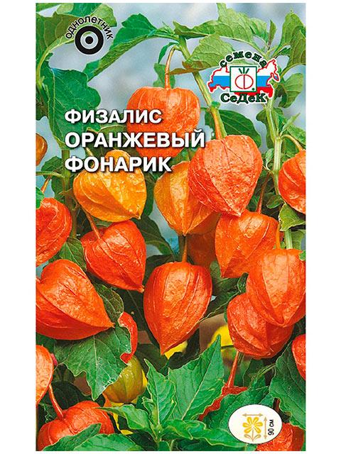 Физалис Оранжевый фонарь (вид: Франше) 0,1 гр. ц/п