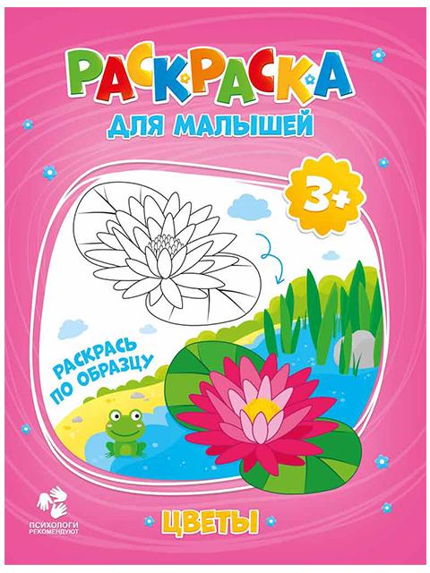 """Раскраска А5 ГеоДом для малышей """"Раскрась по образцу. Цветы"""""""