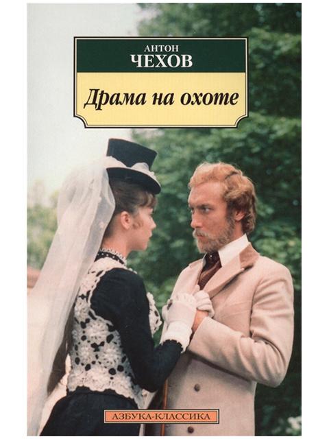 """Книга А5 Чехов А. """"Драма на охоте"""" Азбука-Классика, мягкая обложка"""