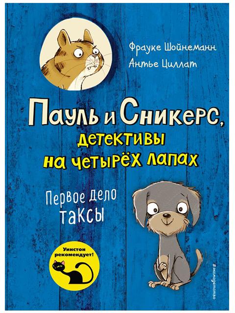 """Книга А5 Шойнеманн Ф., Циллат А. """"Первое дело таксы"""" Эксмо (6 +)  /ДЛ.М./"""