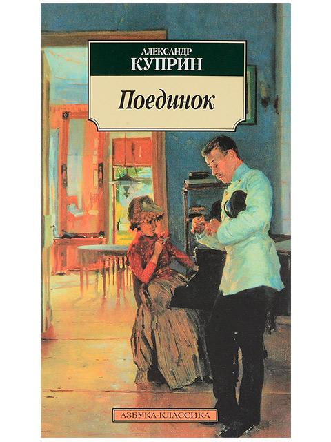 Поединок   Куприн А. / Азбука-Классика / книга А5 (16 +)  /ОХ.К./