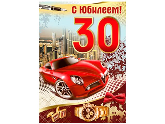 """Открытка А4 """"С Юбилеем! 30 лет"""" с поздравлением"""
