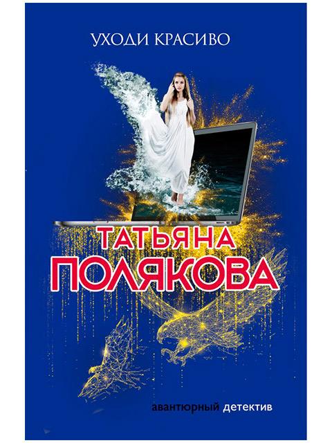Уходи красиво | Полякова Т. / Эксмо / книга А6 (16 +)  /ОД.С./