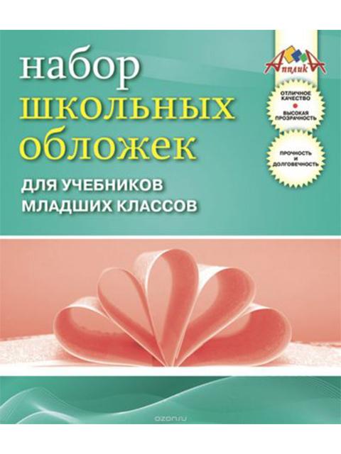Обложка для учебников младших классов, универсальная, 233х365 мм, 110 мкм, 10 штук в упаковке