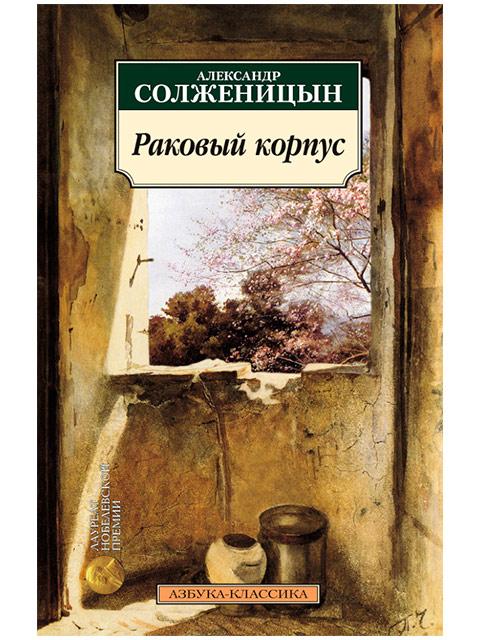 Раковый корпус   Солженицын А. / Азбука-Классика / книга А5 (16 +)  /ОХ.К./