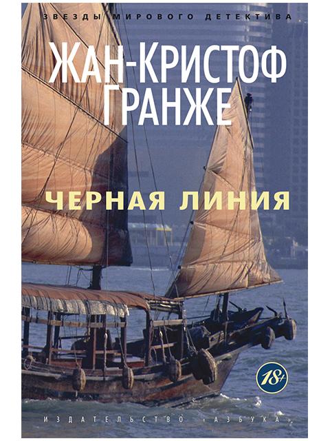"""Книга А6+ Гранже Жан-Кристоф """"Черная линия Тьме"""" Азбука, мягкая обложка"""